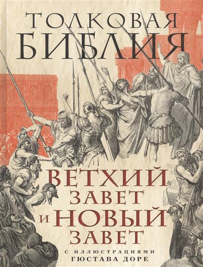 Лопухин А. Толковая Библия. Ветхий Завет и Новый Завет. С иллюстрациями Гюстава Доре