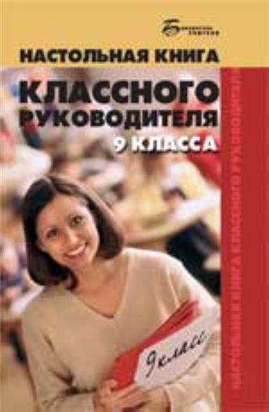 Настольная книга классного руководителя 9 кл.