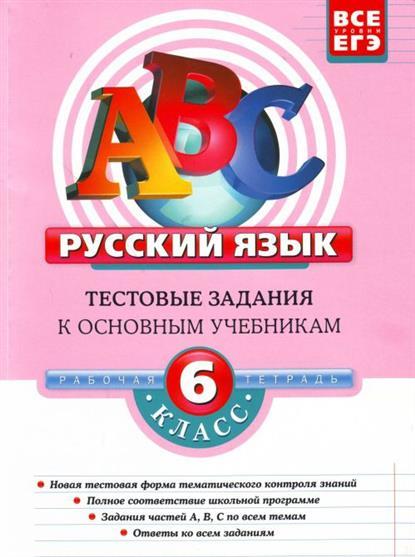 Русский язык 6 кл Тестовые задания Р/т
