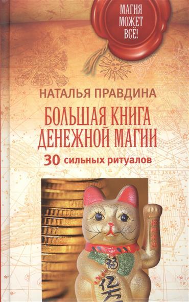 Правдина Н. Большая книга денежной магии. 30 сильных ритуалов правдина н большая книга женского счастья