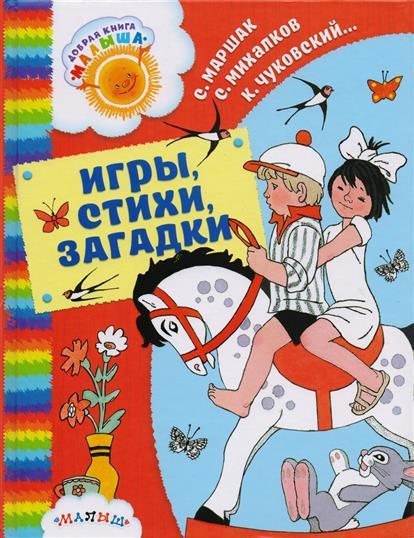 Маршак С., Михалков С. и др. Игры, стихи, загадки