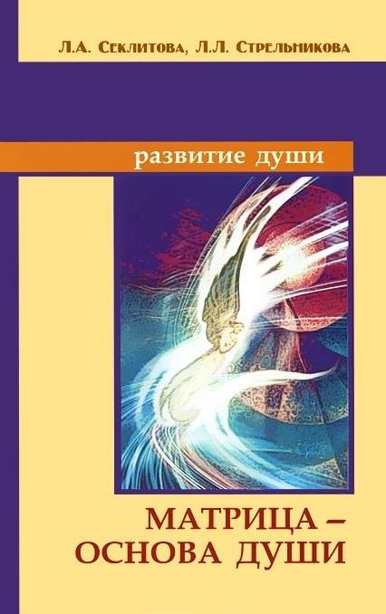 Секлитова Л., Стрельникова Л. Матрица основа души