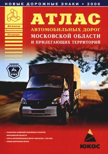 Атлас автомобильных дорог Московской области и прилегающих территорий (А4) (1см: 3.5км)