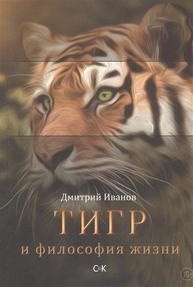 Тигр и философия жизни И немного про то что значит быть человеком