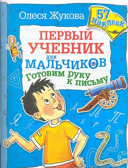 Жукова О. Первый учебник для мальчиков. Готовим руку к письму