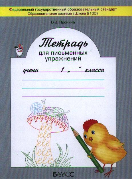 Пронина О. Тетрадь для письменных упражнений. 1 класс