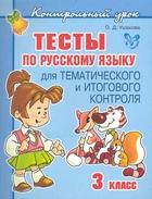 Тесты по русскому языку 3 кл