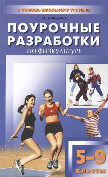ПШУ 5-9 кл Физкультура