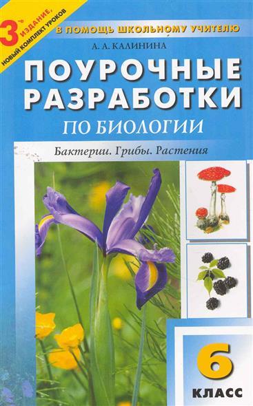 ПШУ Поурочные разработки по биологии 6 кл.