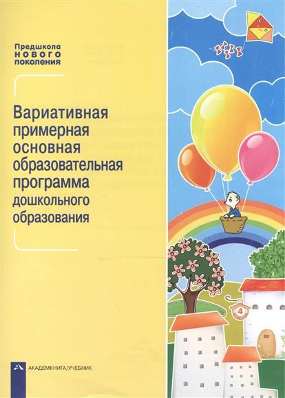 Предшкола Нового поколения. Вариативная примерная основная образовательная программа дошкольного образования. Учебно-методическое пособие
