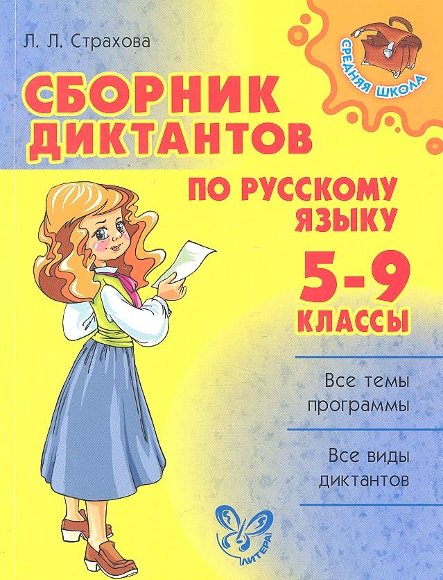 купить Страхова Л. Сборник диктантов по русскому языку 5-9 кл. по цене 273 рублей