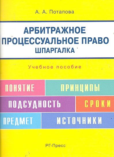 Арбитражное процессуальное право Шпаргалка