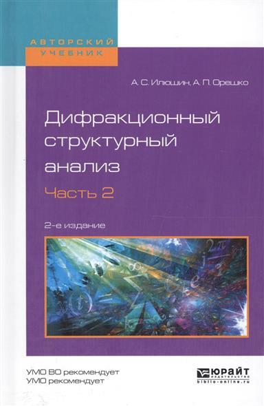 Дифракционный структурный анализ. Часть 2. Учебное пособие для вузов