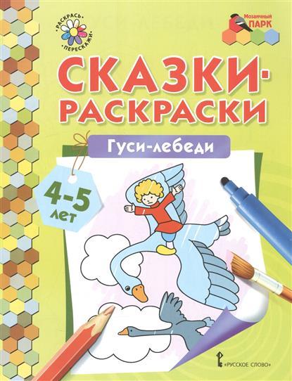 Печерская А.: Сказки-раскраски. Гуси-лебеди. 4-5 лет