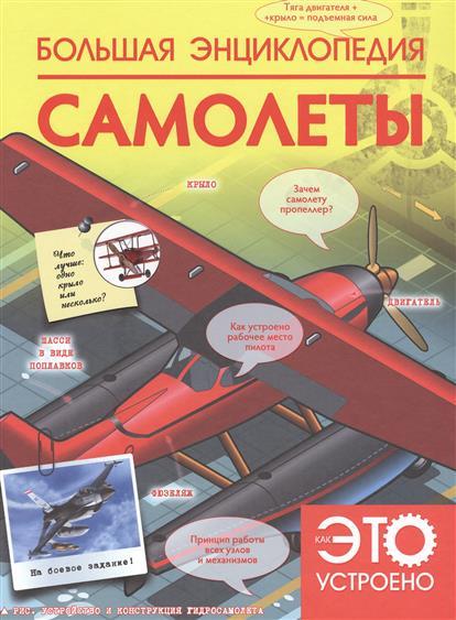 Мерников А. Самолеты. Большая энциклопедия