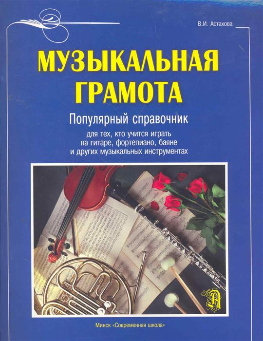 Астахова В. грамота