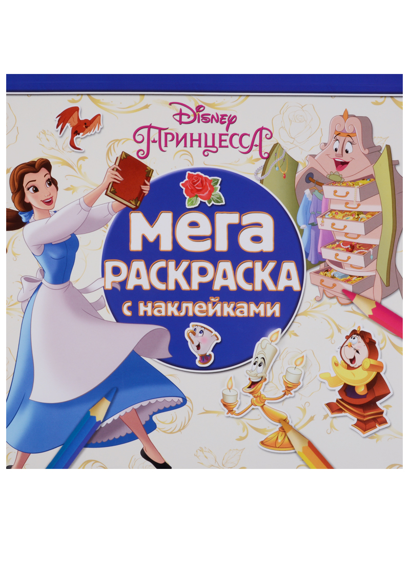 Шульман М. (ред.) Принцессы Disney. МРН №1711. Мега-раскраска с наклейками disney блокнот раскраска принцессы мой волшебный мир 12 листов