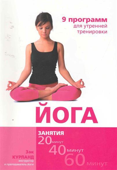Йога 9 программ для утренней тренировки