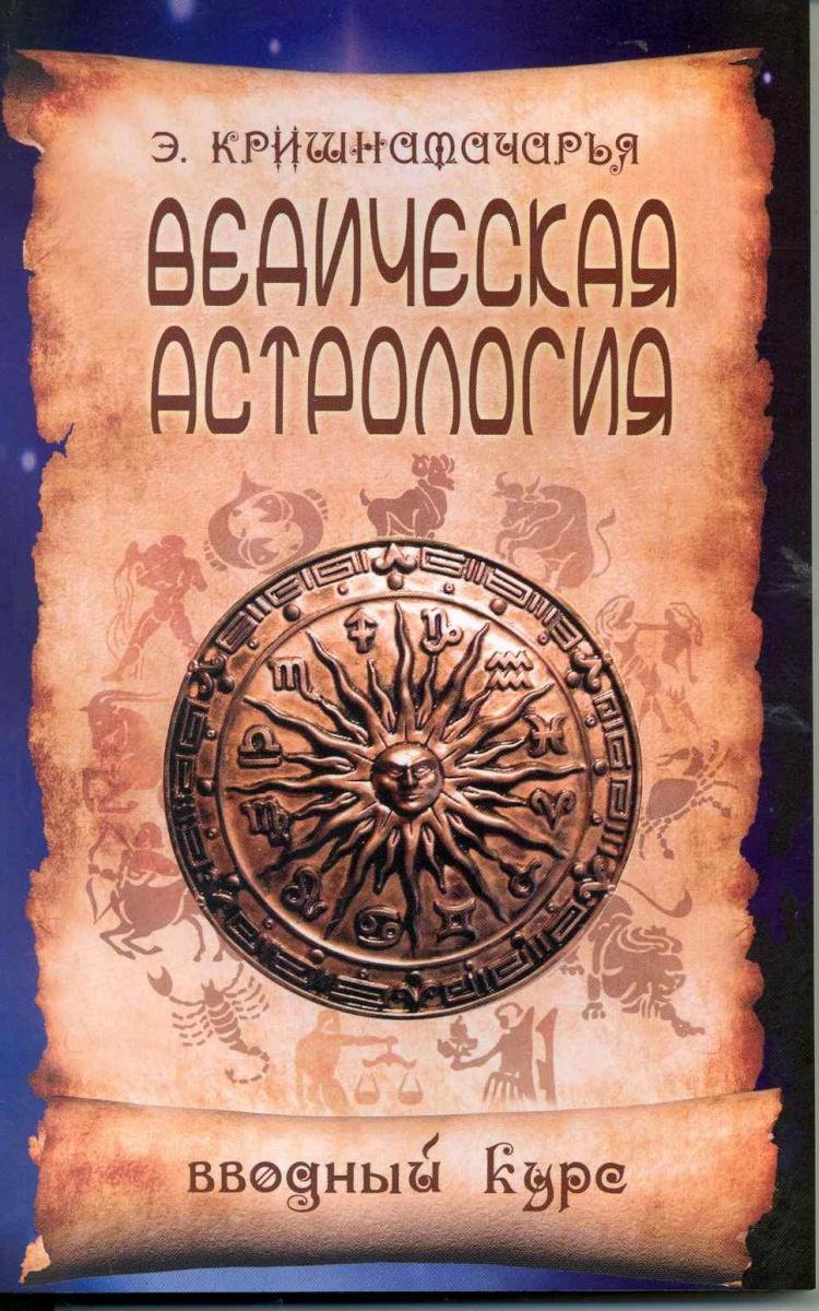 Кришнамачарья Э. Ведическая астрология Вводный курс ведическая астрология вводный курс