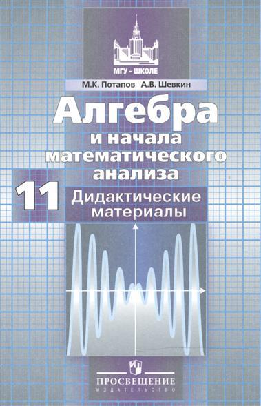 Алгебра и начала математического анализа. Дидактические материалы. 11 класс. Базовый и профильный уровни