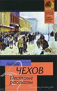Чехов Пестрые рассказы