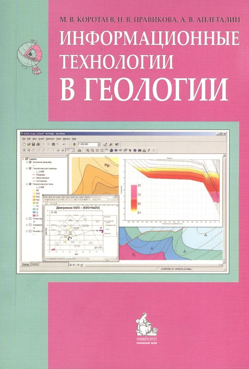 Информационные технологии в геологии. Учебное пособие