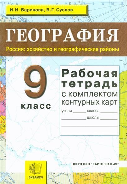 Рабочая тетр.+компл.конт.карт по географии 9 кл