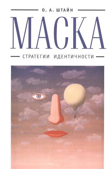 Штайн О. Маска. Стратегии идентичности