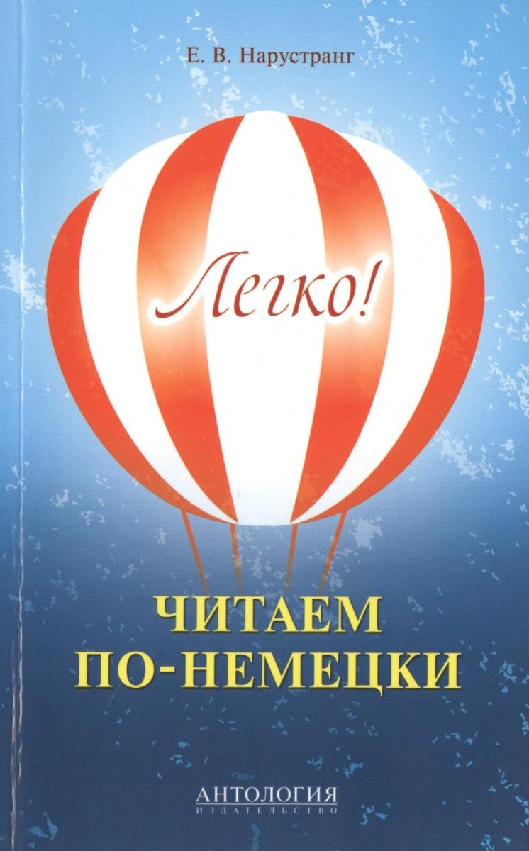 Нарустранг Е. Легко! Читаем по-немецки. Книга для чтения ISBN: 9785949622735 цена