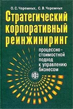 Черемных О. Стратегический корпоративный реинжиниринг ISBN: 5279027669 корпоративный пейнтбол