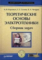 Теоретические основы электротехники Сборник задач (Учебное Пособие). Коровкин Н. (Питер)