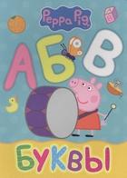 Свинка Пеппа. Буквы