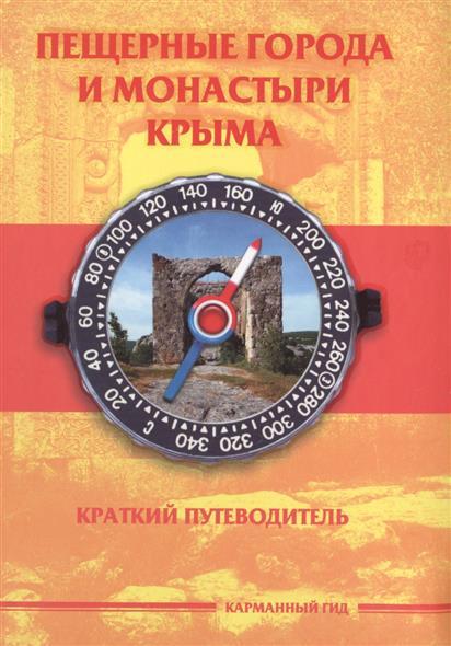 Меснянко А. (сост.) Пещерные города и монастыри Крыма