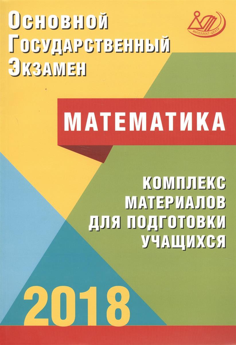 Основной государственный экзамен 2018. Математика. Комплекс материалов для подготовки учащихся