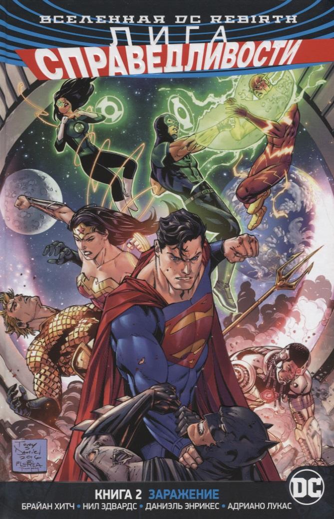 Вселенная DC. Rebirth. Лига Справедливости. Книга 2. Заражение, Хитч Б.