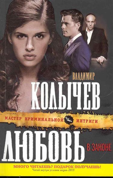 Колычев В. Любовь в законе колычев владимир григорьевич семья в законе