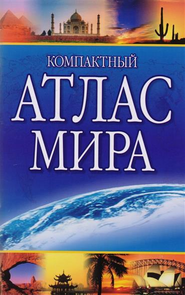 Компактный атлас мира. Выпуск 2017 года (переиздание с многочисленными обновлениями)
