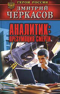 Черкасов Д. Аналитик Презумпция смерти андрей черкасов децентрализованное наблюдение