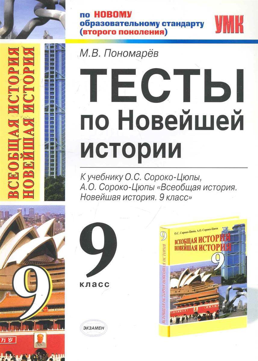 Пономарев М. Тесты по Новейшей истории 9 кл соловьев к пшу 9 кл универсал поуроч разраб по новейшей истории зарубежных стран 20 нач 21 в