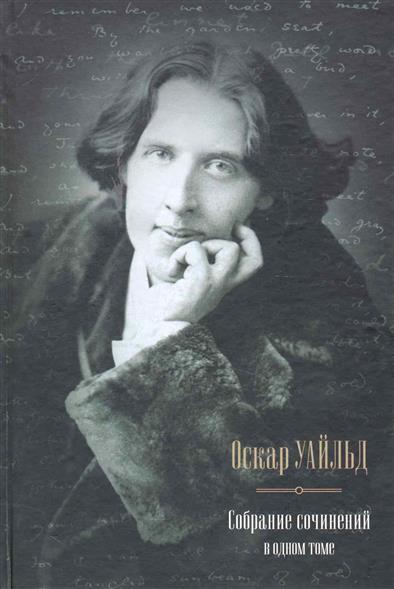 Уайльд Собрание сочинений в одном томе Портрет Дориана Грея…