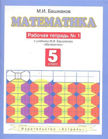 """Математика. Рабочая тетрадь №1. К учебнику М.И. Башмакова """"Математика"""" (Часть 1)"""