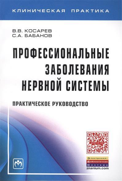 Косарев В., Бабанов С. Профессиональные заболевания нервной системы. Практическое руководство заболевания периферических артерий руководство