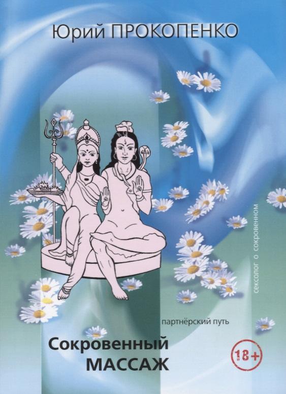 Прокопенко Ю. Сокровенный массаж (партнерский путь)