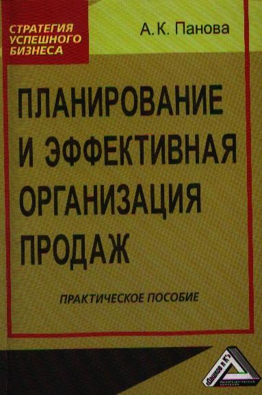 Панова А. Планирование и эффективная организация продаж. Практическое пособие. 2-е издание