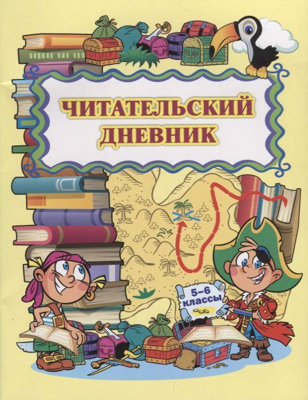 Читательский дневник 5-6 классы