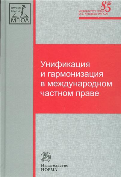 Дмитриева Г., Мажорина М. (ред.) Унификация и гармонизация в международном частном праве. Вопросы теории и практики