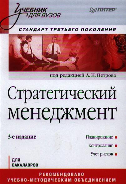 Петров А.: Стратегический менеджмент. Для бакалавров. 3-е издание