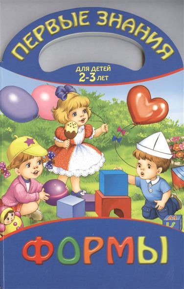 Жилинская А. (ред.) Формы. Для детей 2-3 лет жилинская а ред азбука