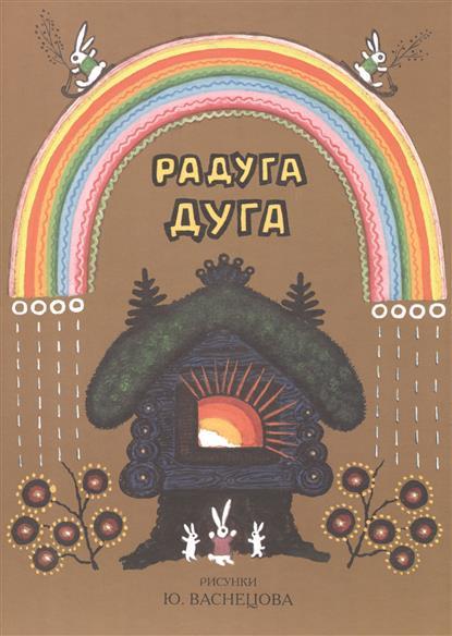 Радуга-дуга. Русские народные песенки, потешки, прибаутки