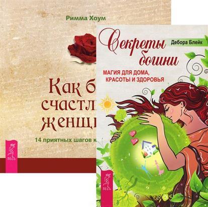 Секреты богини. Как быть счастливой женщиной (комплект из 2 книг) ISBN: 9785944441959 цена